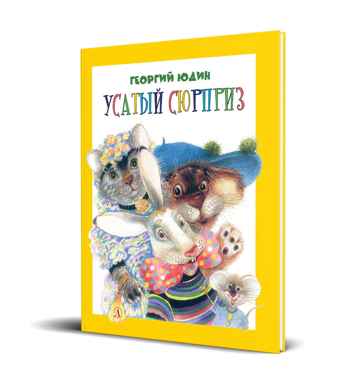 Юдин Г., Усатый сюрприз, Детская литература, 2017