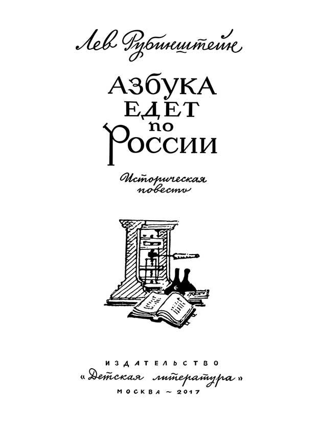 Рубинштейн Л. Азбука едет по России Исторические повести Детская литература 2017
