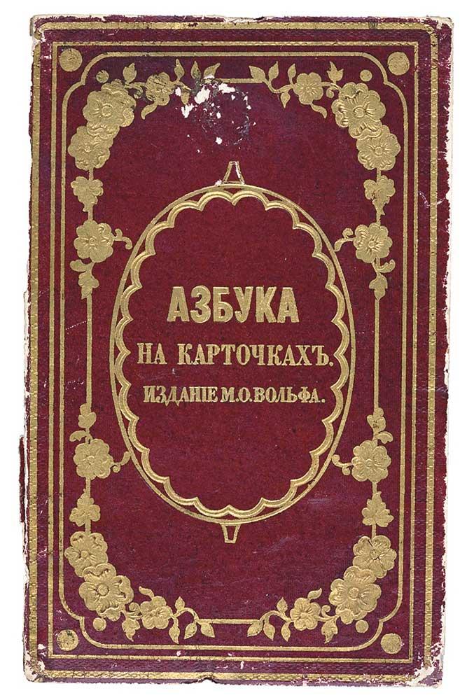 Азбука на карточках. Издание М. О. Вольфа