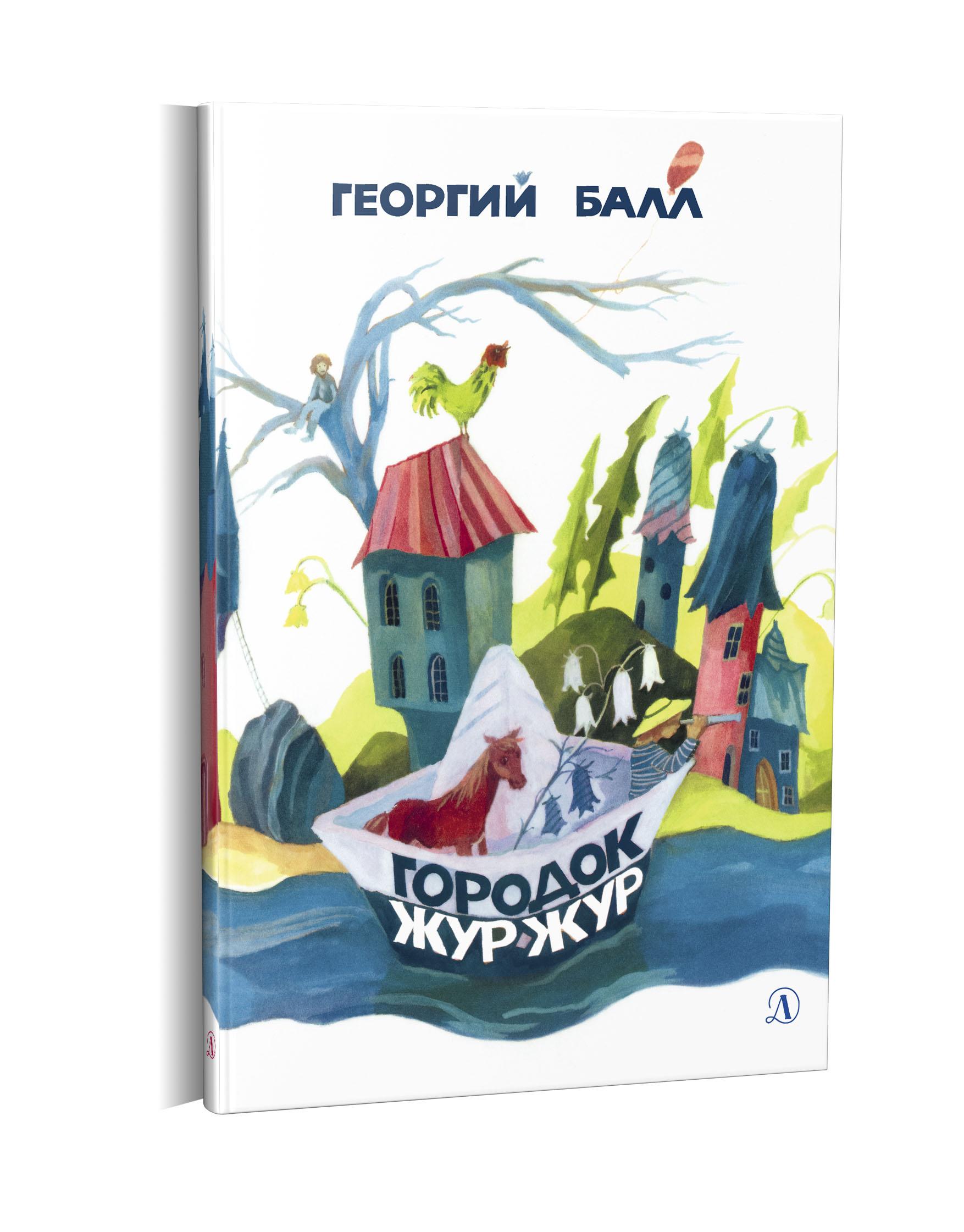 Балл Г., Нахова И. Городок Жур-Жур Детская литература 2017.