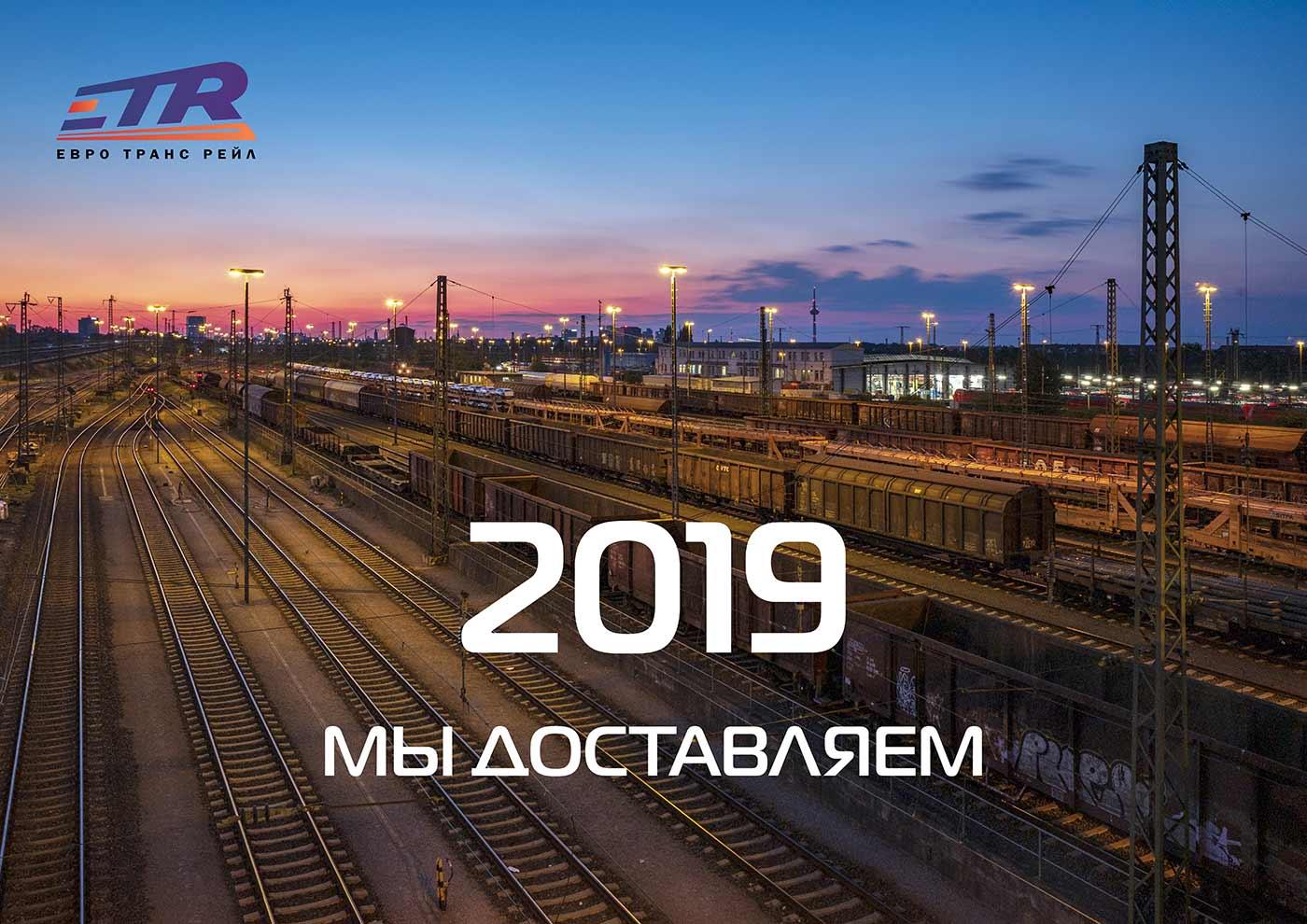 Календари 2019