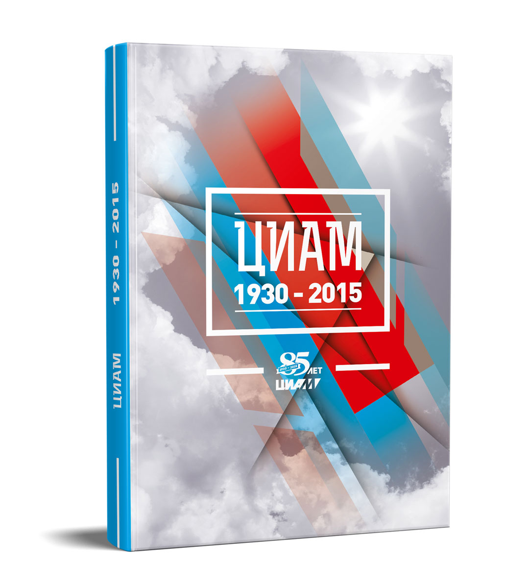 ЦИАМ 1930-2015. Подарочное издание.
