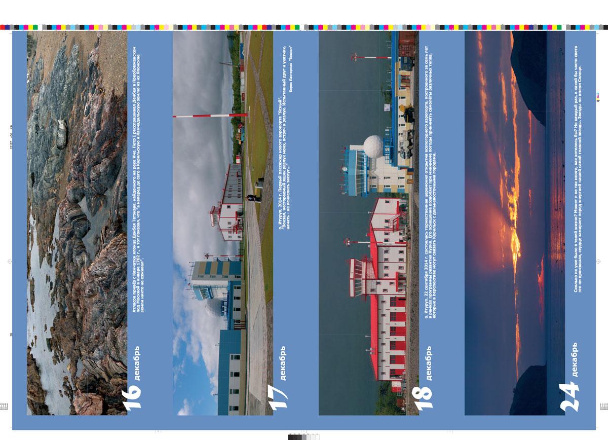 Календарь ЕПК 2017