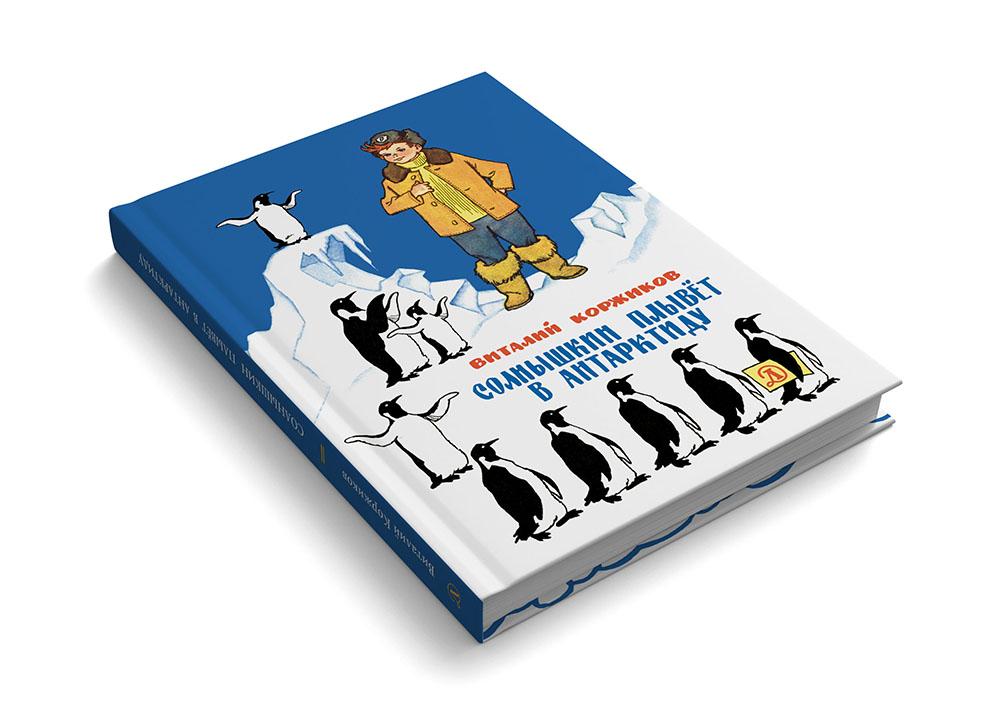 Коржиков В., Вальк Г. Солнышкин плывёт в Антарктиду. Детская литература 2016.