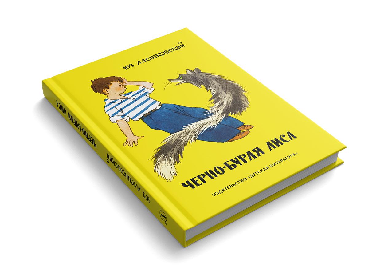 Алешковский Ю., Вальк Г. Чёрно-бурая лиса. Детская литература 2016.