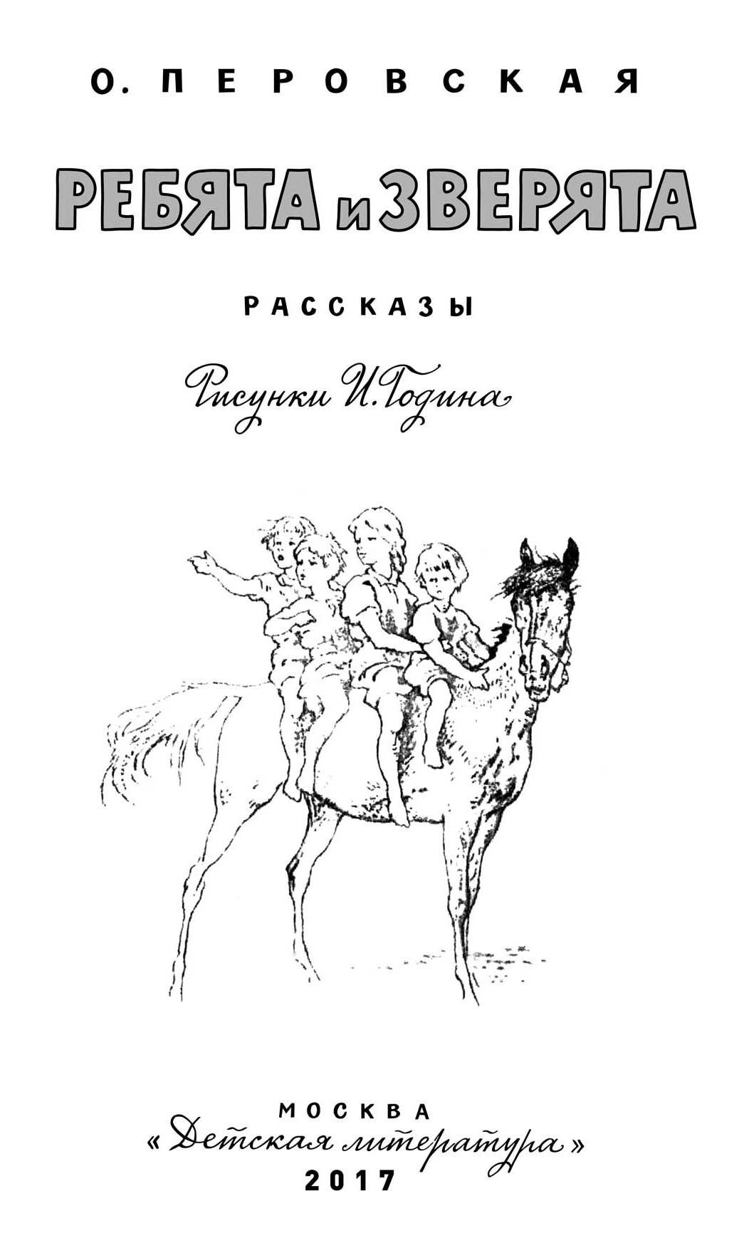 Перовская О., Ребята и зверята. Детская литература. 2017.