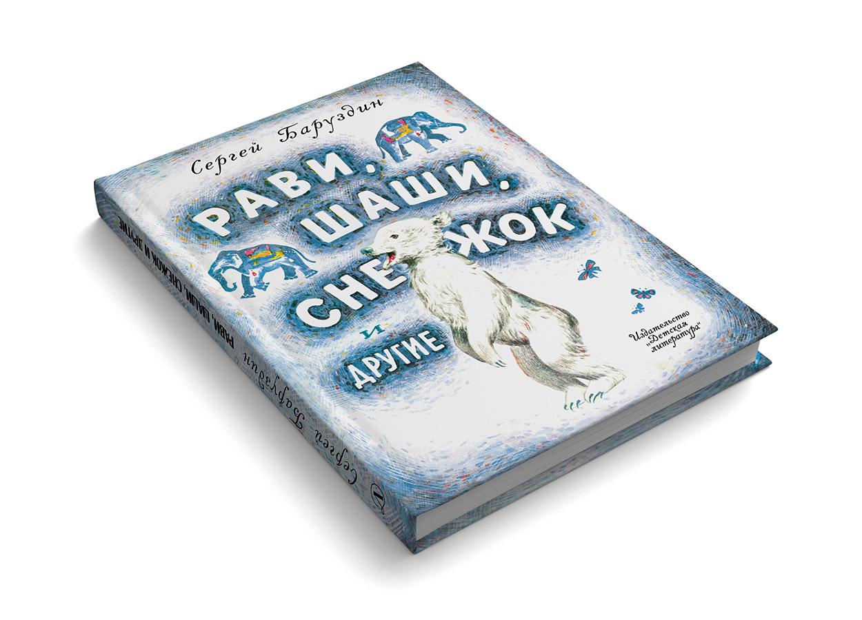 Баруздин С., Коровин О., Лемкуль Ф. Рави, Шаши, Снежок и другие Детская литература 2017.