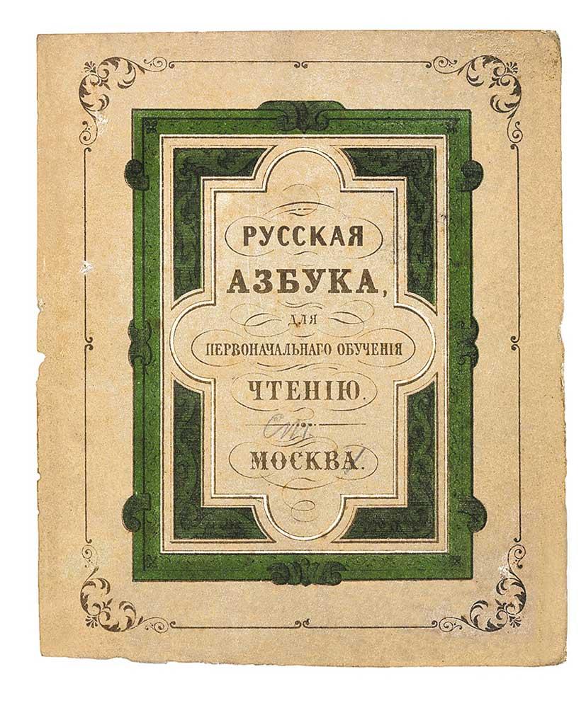 Русская азбука, для первоначального обучения чтению. Москва