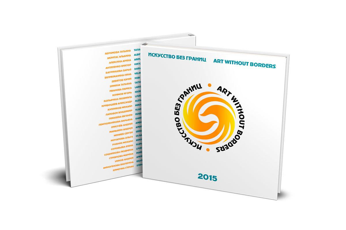 Ежегодный альбом Творческого Союза Профессиональных Художников 2015