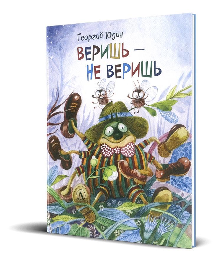 Юдин Г. Веришь - не веришь Детская литература 2017