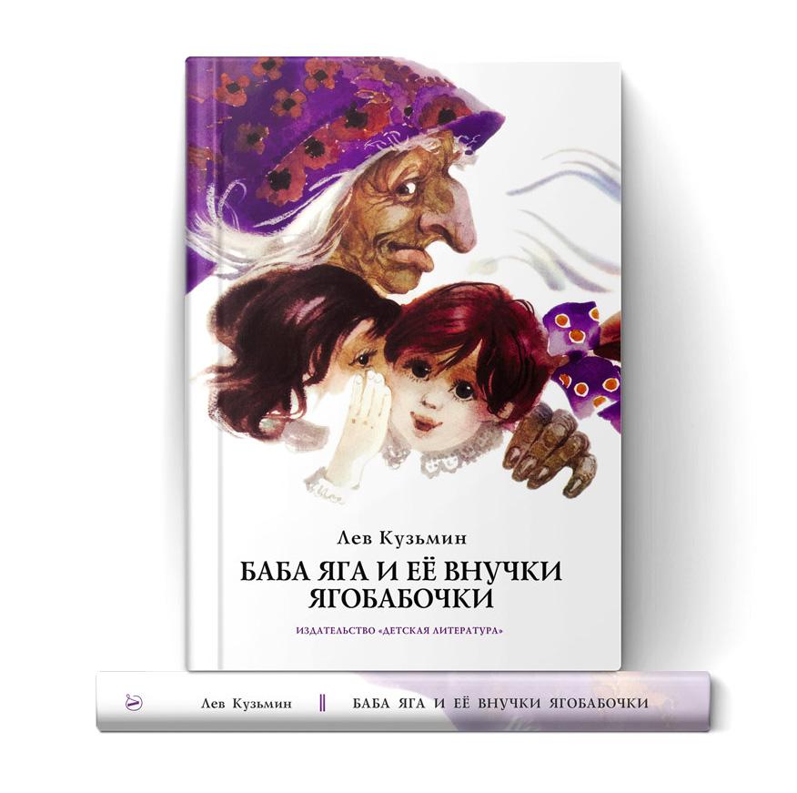 Кузьмин Л., Кадочников В. Баба Яга и её внучки ягобабочки Детская литература 2017.