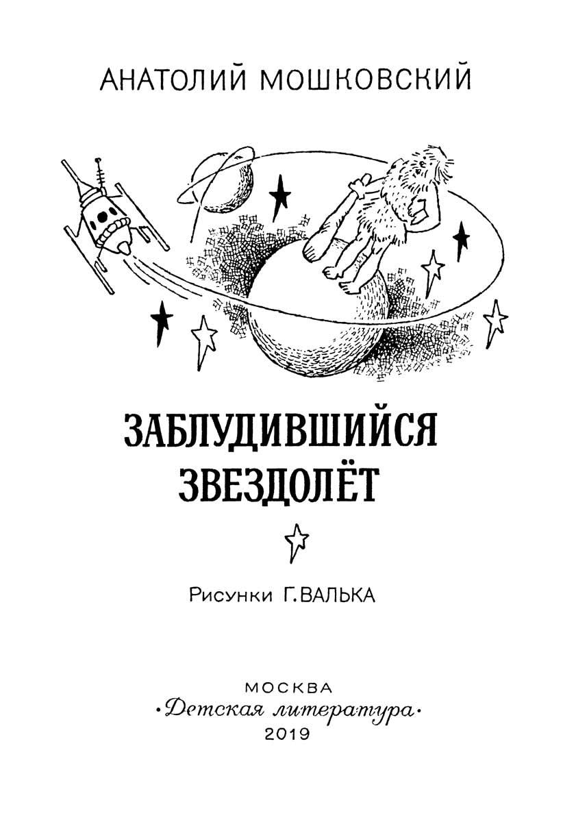 Мошковский А.И.